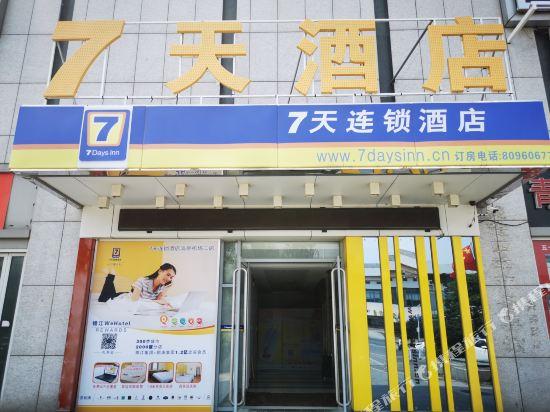 7 Days Inn Qingdao Liuting Airport Branch 2
