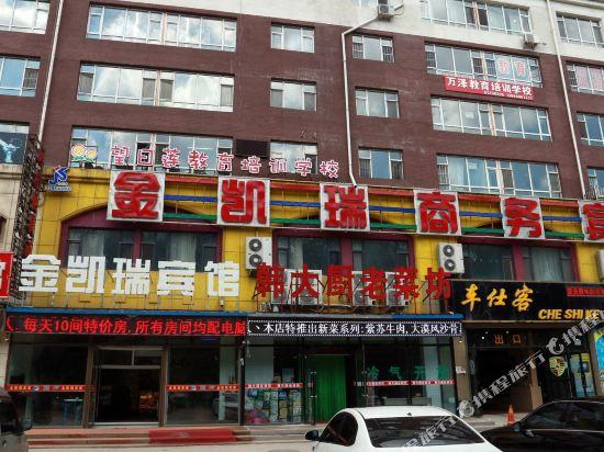 Changchun Jinkairui Business Hotel