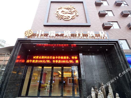 Zhong Rui Lu Xing Hotel