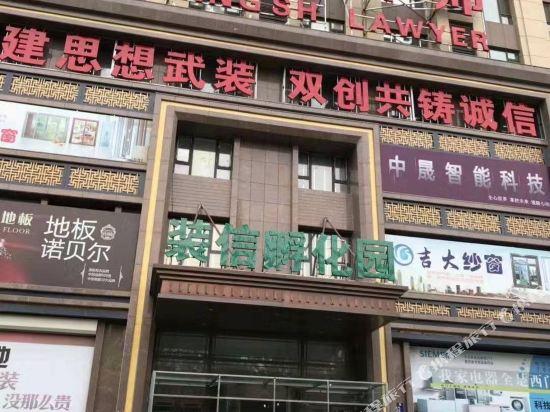 Changchun Aidu Boutique Apartment