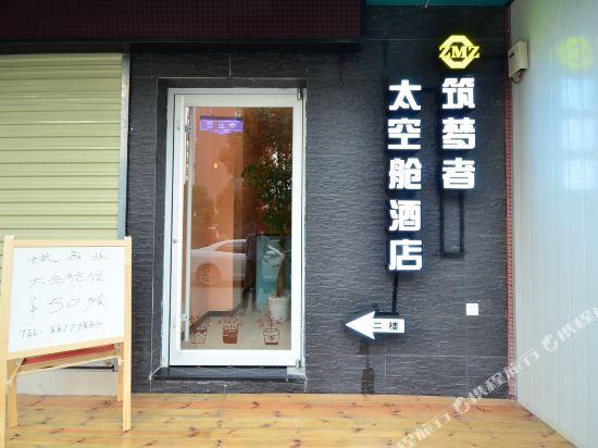 Zhumengzhe Capsule Hostel