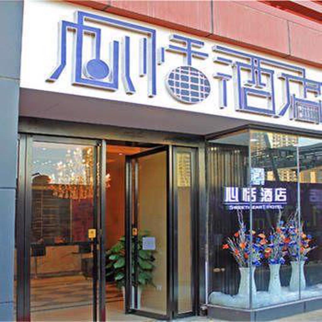 Chonpines Hotel Xi An Hongmiaopo