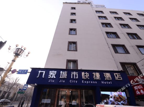 Qiulin branchof nine city Express Hotels in Harbin