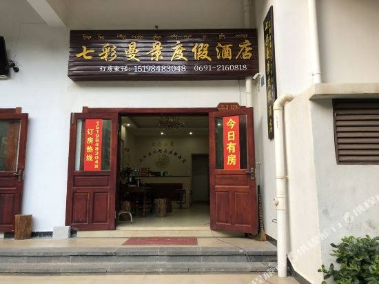 Gallery image of qi cai man jing Holiday Hotel