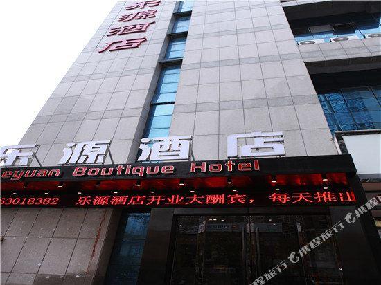 Qingdao Leyuan Boutique Hotel