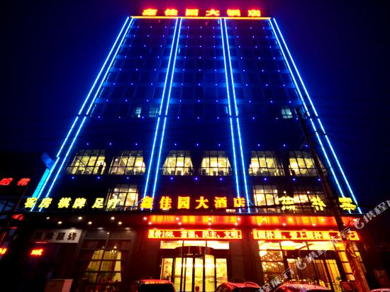 Xinjiayuan Hotel