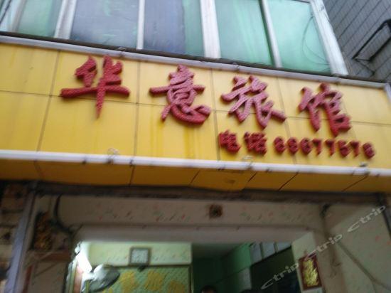 Huayi Hostel