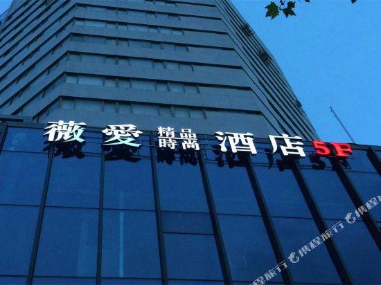 Weiai Boutique Fashion Hotel