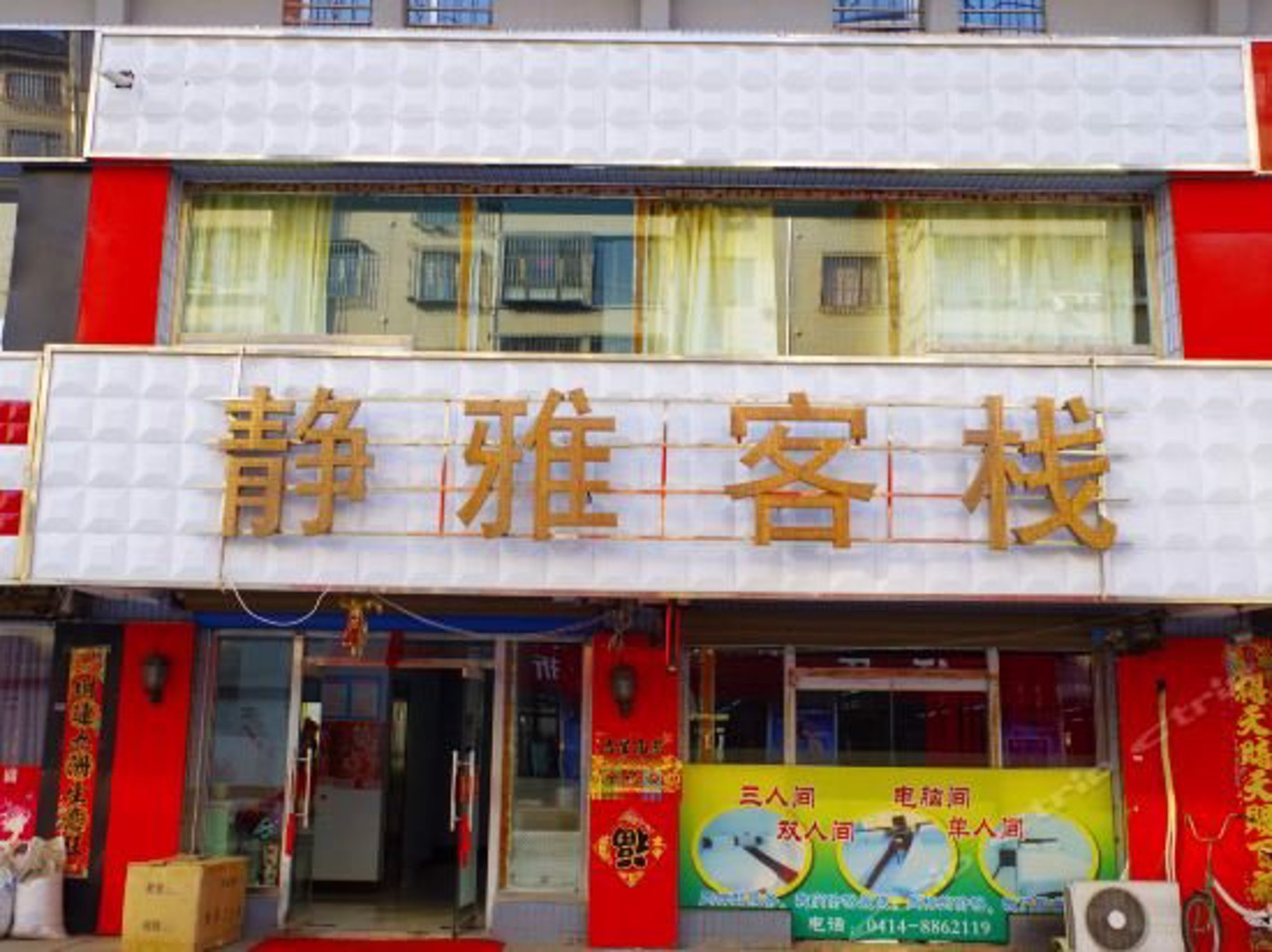 Jingya Inn