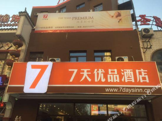 7 Days Premium Shenuang Olympic Sports Center Metro Station