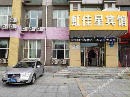 Hongjiaxing Hotel