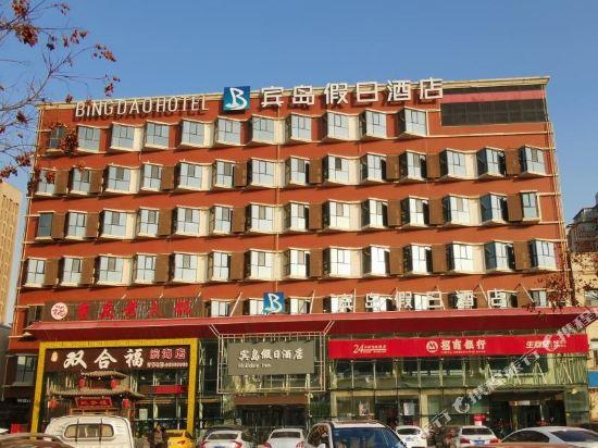 Bindao Holiday Inn