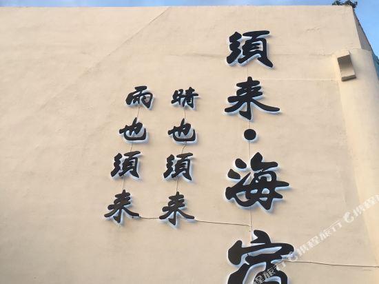 Xulai Haisu