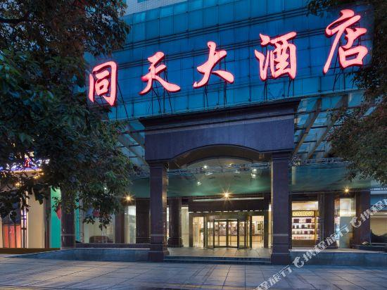 Tongtian Hotel