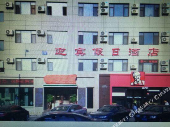 Yingbin Holiday Hostel