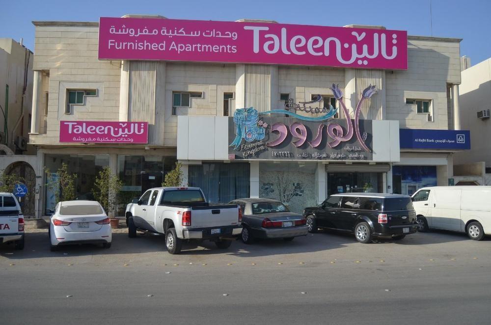Taleen Durrat Al Nakhil