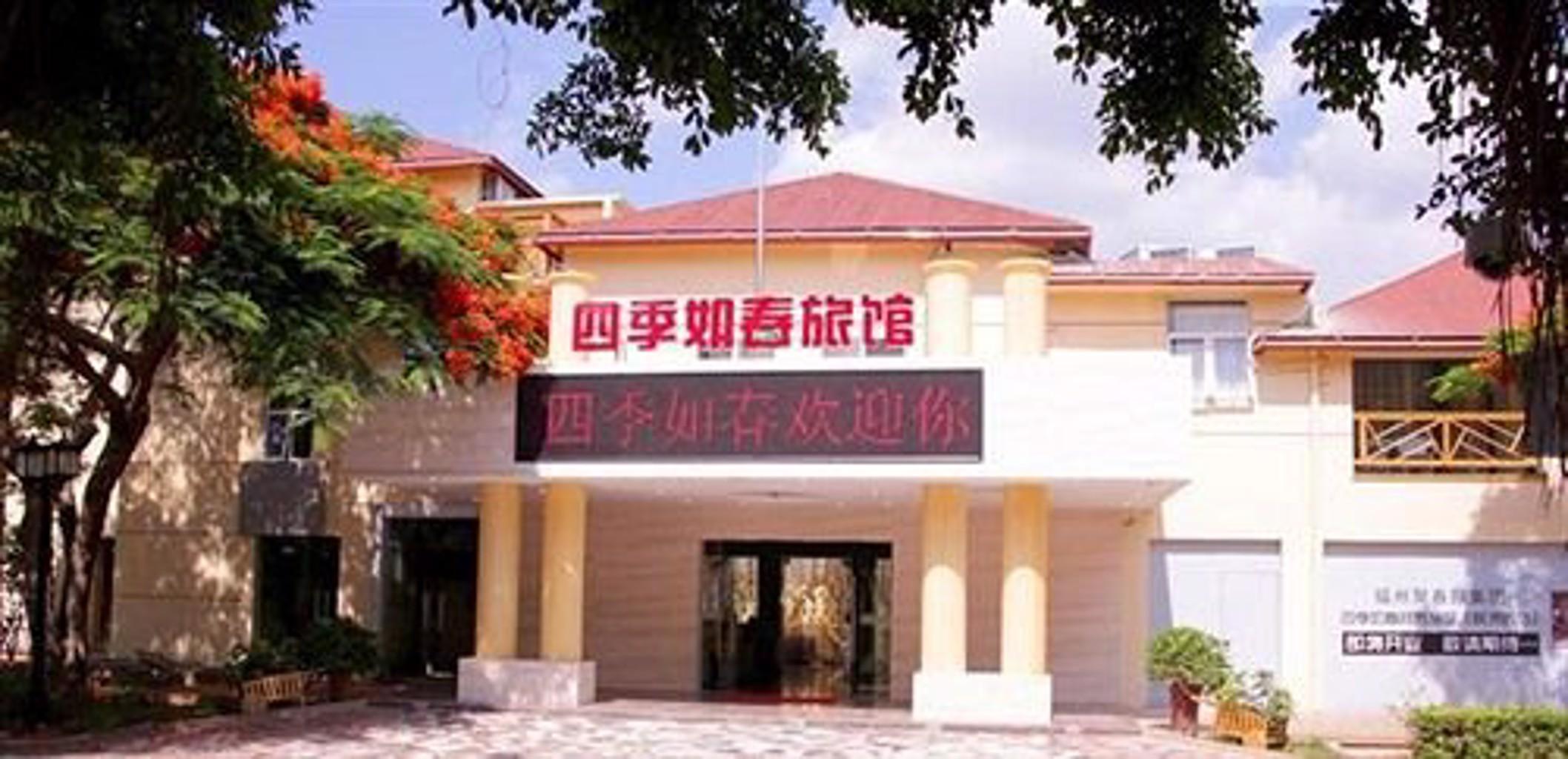 Spring Hotel Xiamen