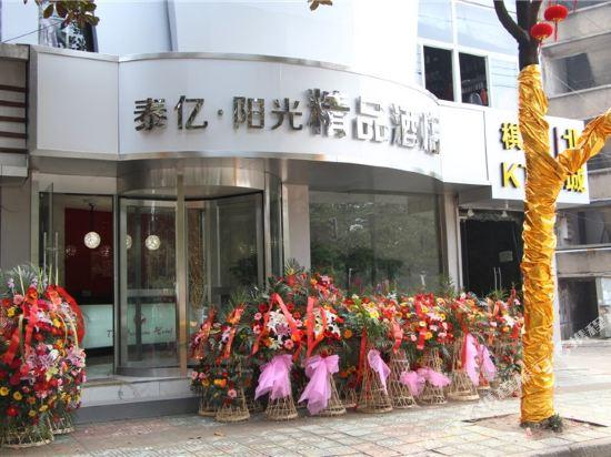 Taiyi Yangguang Boutique Hotel