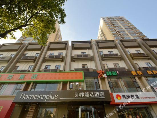 Home Inn Plus Nanjing Longjiang Dinghuaimen