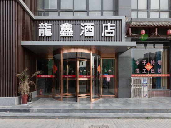 Xi'an Longxin Hotel