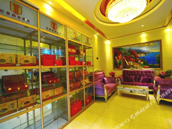 Gallery image of Yihao Business Hotel