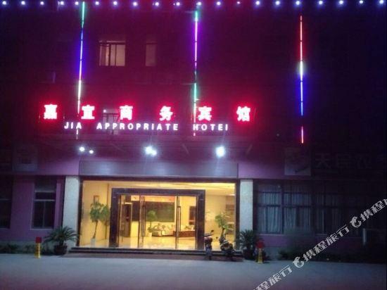 Gallery image of Jiayi Hotel