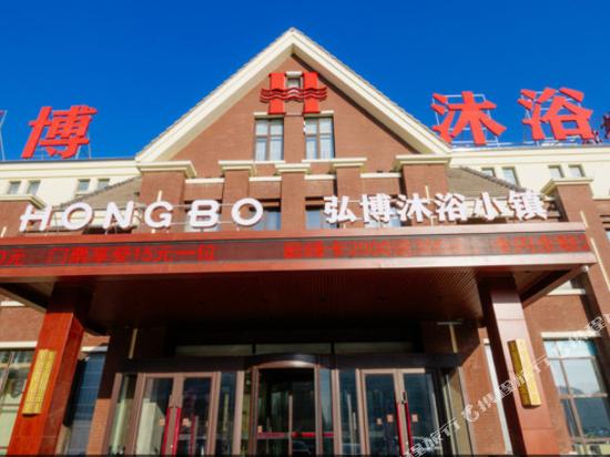 Changchun Hongbo bathing Town Hotel