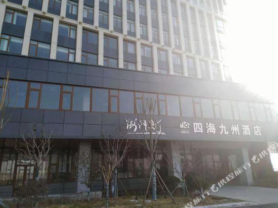 Qingdao Sihai Jiuzhou Hotel