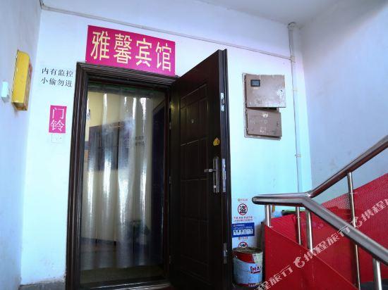 Yaxin Hotel