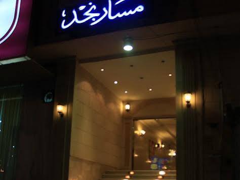 Masar Najd 2 Furnished Apartments