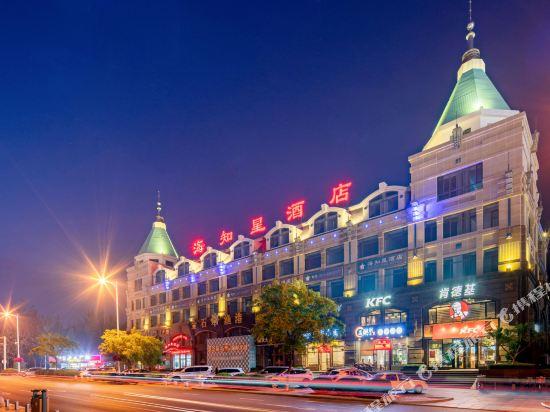 Haizhixing Hotel