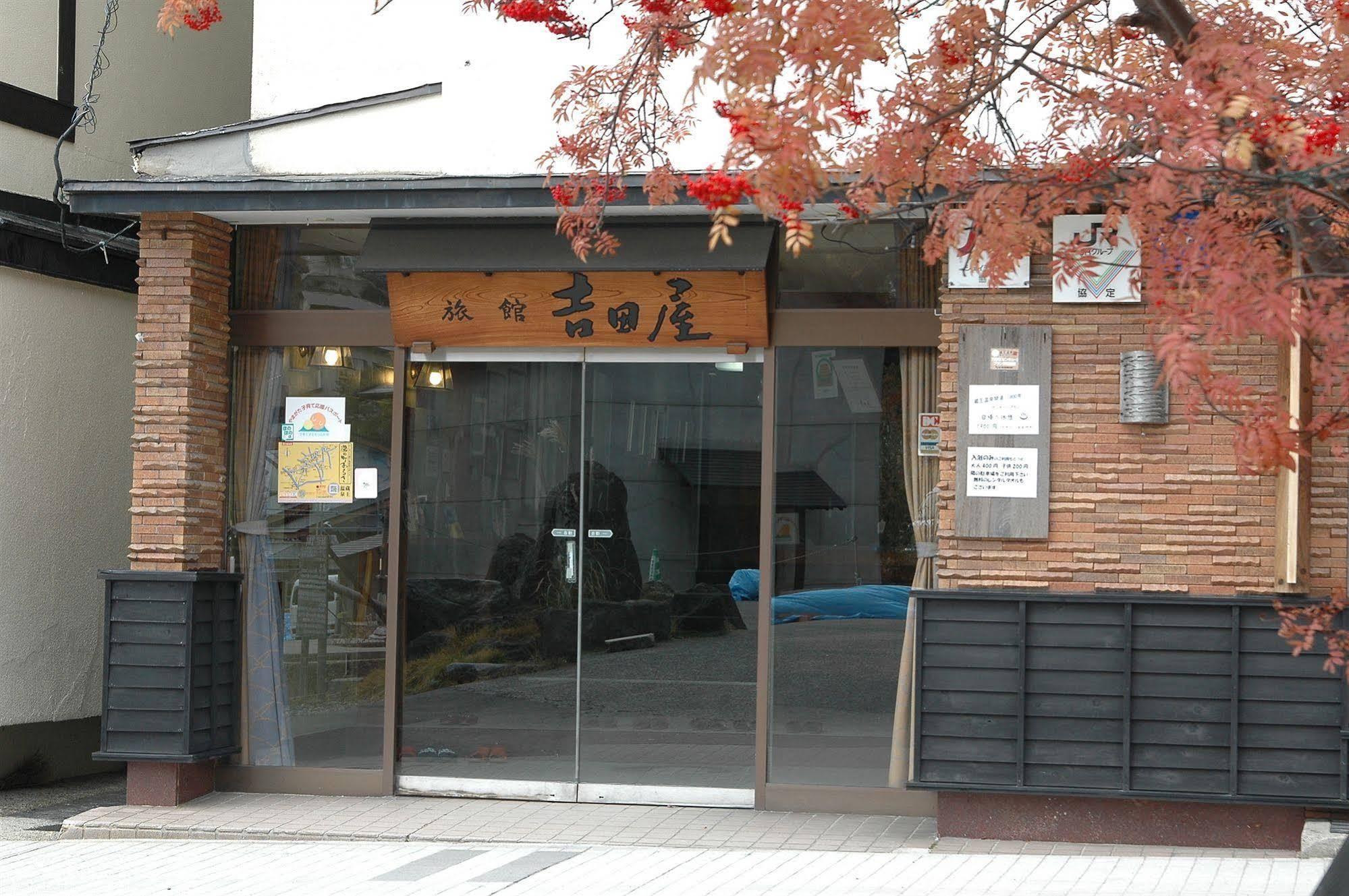 Gallery image of Yoshidaya Ryokan