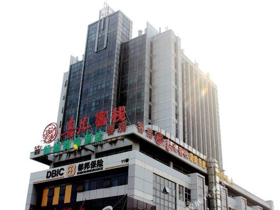 Gallery image of Kaiyue Business Hotel Hanjiang