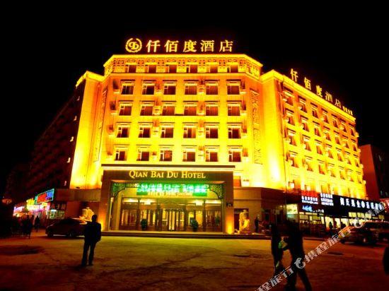 Qian Bai Du Hotel