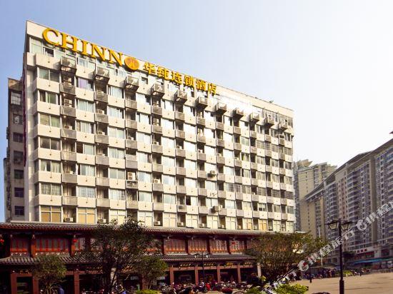 Huachun Hotel Fuzhou Taijiang Walking Street Old Street