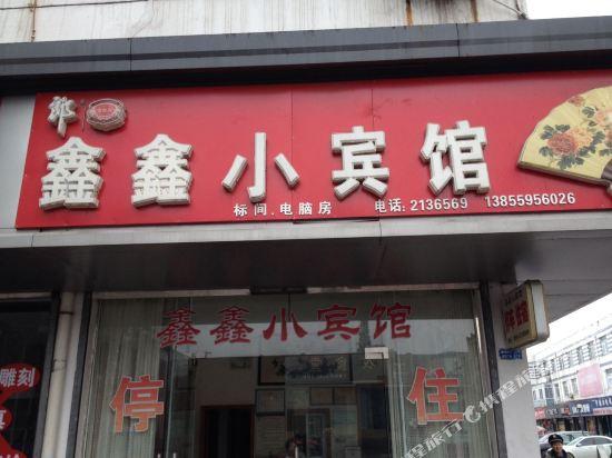 Gallery image of Xinxin Hotel