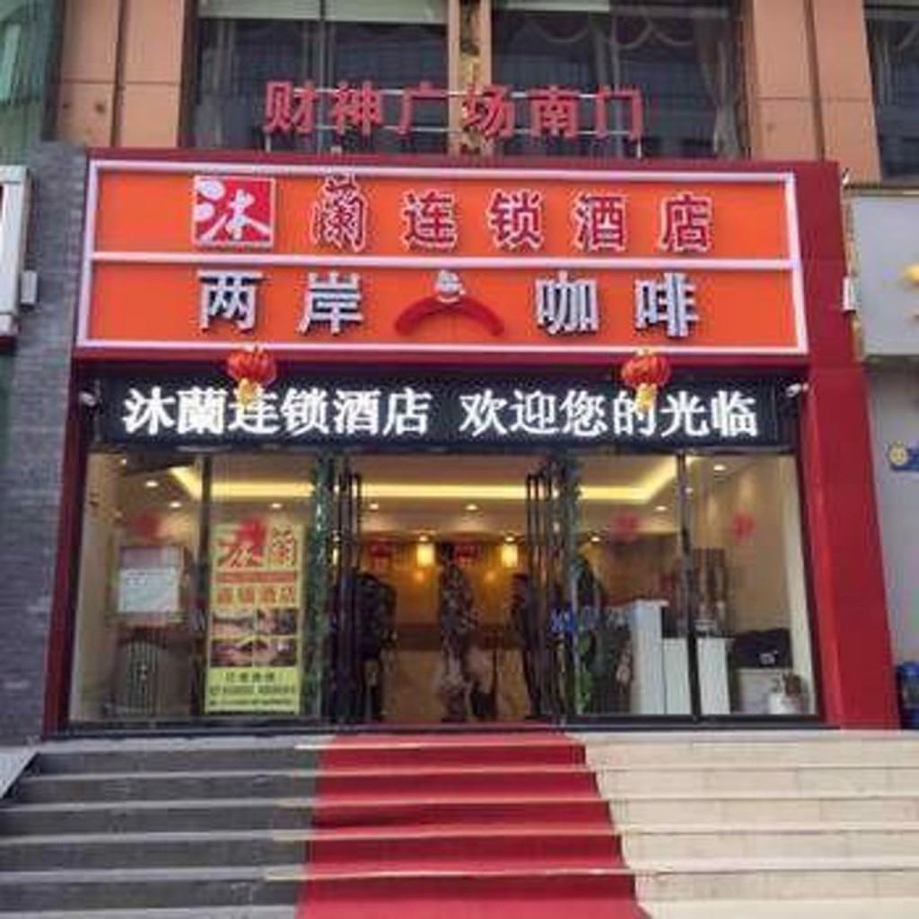 Wuhan Mulan Chain Hotel