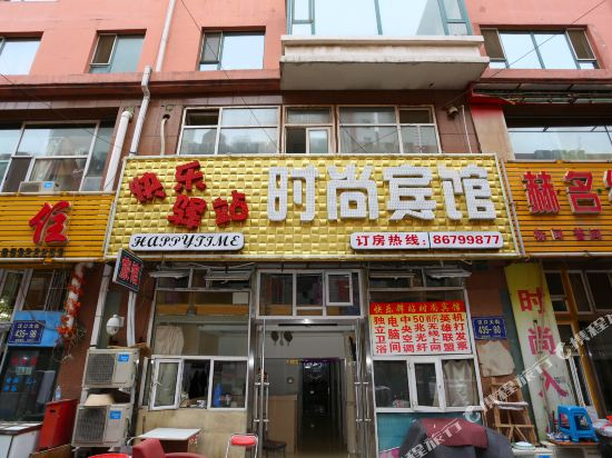 Kuaile Yizhan Inn