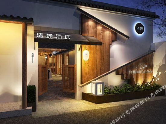 Serene Cicada Hotel