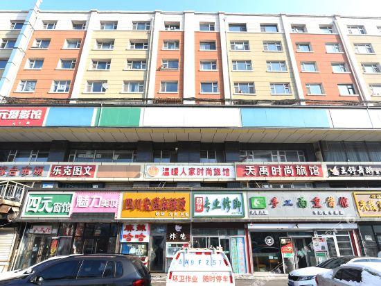 Changchun warm home fashion hotel