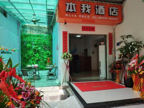 Benwo Hotel