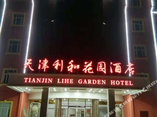 Tianjin Lihe Garden Hotel