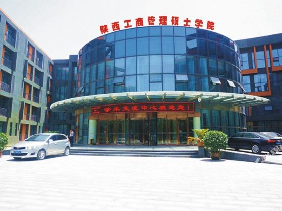 The Shaanxi MBA Academic Exchange Center