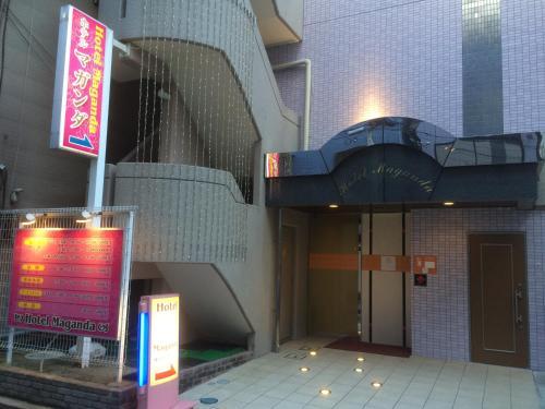 Gallery image of Hotel Maganda