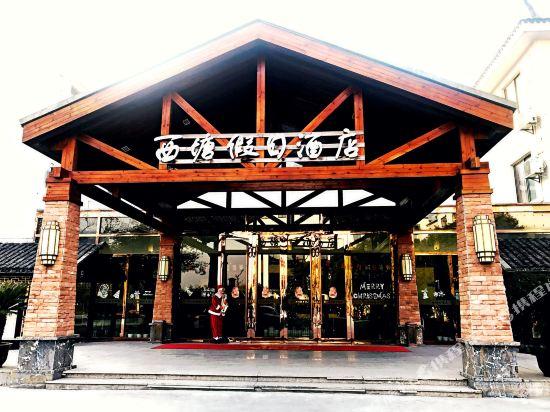 Gallery image of Jiuqi Xitang Selected Holiday Hotel