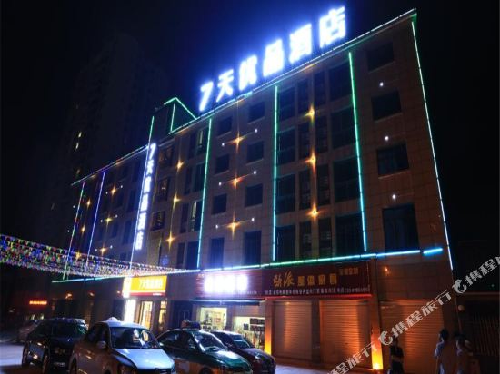 Gallery image of 7 Days Premium Guang'an Chaoyang Avenue