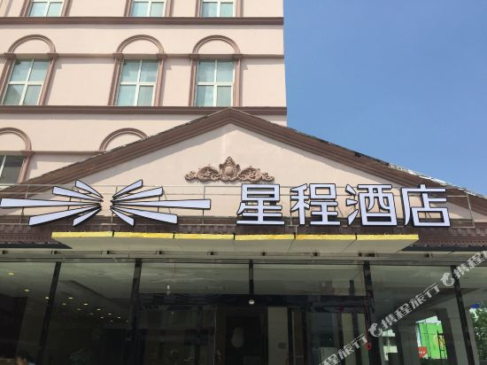 Starway Hotel Xianggang Middle Road