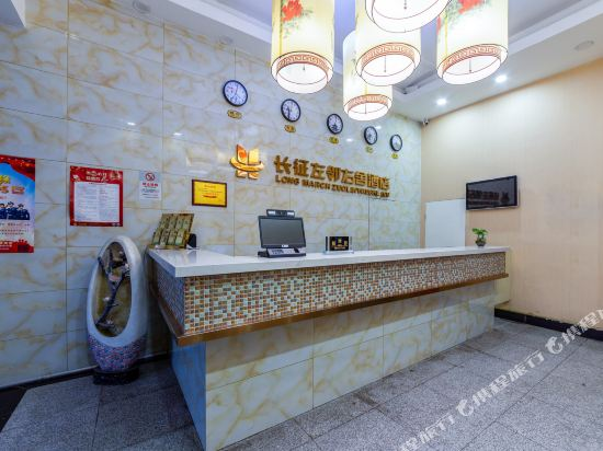 Gallery image of Long March Zuolin Youshe Hotel
