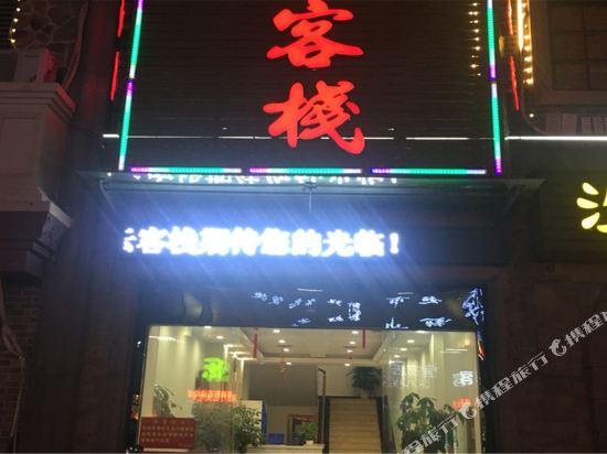 Nanchang Qingyun Inn
