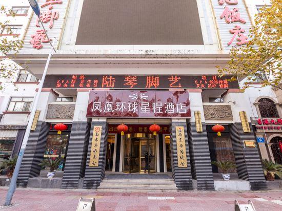 Starway Nanjing Phoenix Universal Hotel